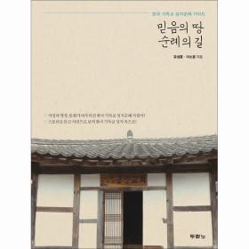 믿음의땅 순례의길 - 한국 기독교 성지순례 가이드