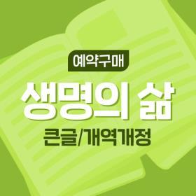 [예약구매] 생명의 삶(8월호) -큰글 개역개정본문