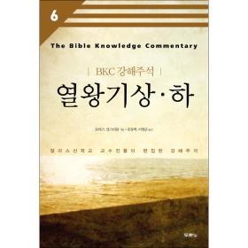 BKC강해주석(6)-열왕기상/하(개정2판)