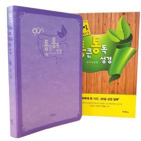 [개역개정]통큰통독성경(90일성경일독)-연보라(색인)