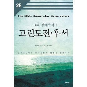 BKC강해주석(25)고린도전/후서(개정2판)