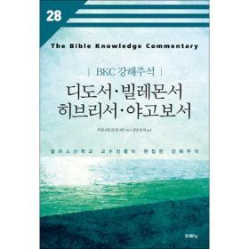 BKC강해주석(28) 디모데,빌레몬서,히브리서,야고보서(개정2판)