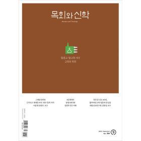 목회와 신학 9월호 (2019년)