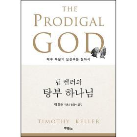 팀 켈러의 탕부 하나님 표지