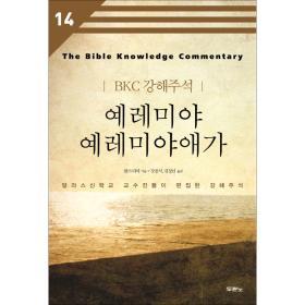 BKC강해주석(14) - 예레미야 / 예레미야애가 (개정2판)