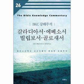 BKC강해주석(26) - 갈라디아서/에베소서/빌립보서/골로새서(개정2판)