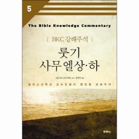 BKC강해주석(5) - 룻기/사무엘상하(개정2판)