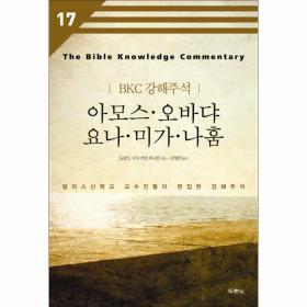 BKC강해주석(17) - 아모스/오바댜/요나/미가/나훔(개정2판)