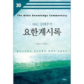 BKC강해주석(30) -요한계시록(개정2판)