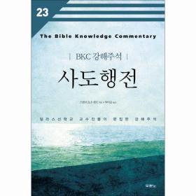 BKC강해주석(23)-사도행전(개정2판)
