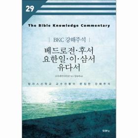 BKC강해주석(29)-베드로전.후서/요한일.이.삼서/유다서(개정2판)