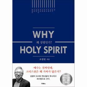 왜 성령인가?(Why holy spirit?) 표지
