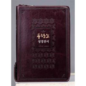 [개역개정]두란노성경전서 NKR72TU (합본/색인)-와인