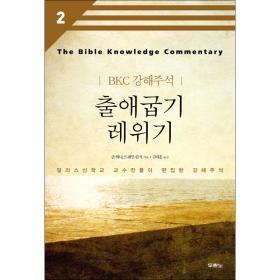 BKC강해주석(2) 출애굽기/레위기(개정2판)