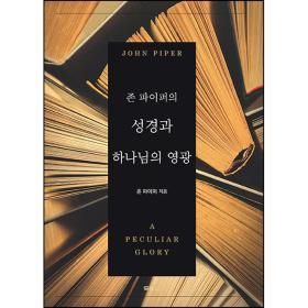 존 파이퍼의 성경과 하나님의 영광 표지