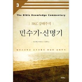 BKC강해주석(3)-민수기/신명기(개정2판)