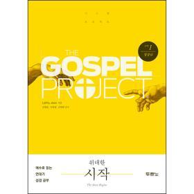 가스펠 프로젝트(구약1): 위대한 시작-청장년(학습자용)
