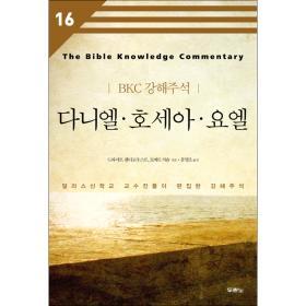 BKC강해주석(16)-다니엘/호세아/요엘(개정2판)