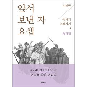앞서 보낸 자 요셉-김남국 목사의 창세기파헤치기4 (영화편)
