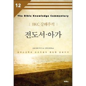 BKC강해주석(12)-전도서/아가(개정2판)