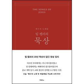 팀 켈러의 묵상(양장)-레드