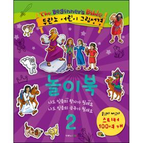 두란노 어린이 그림성경 놀이북2 (스티커 100여개 포함)
