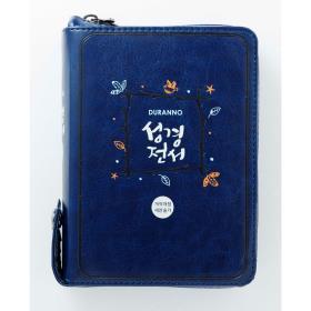 [개역개정] 두란노성경전서 NKR42ETU -진청색