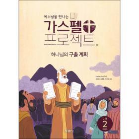 가스펠 프로젝트(구약2): 하나님의 구출 계획-저학년(학생용)