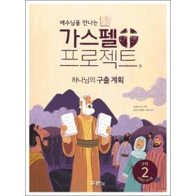 가스펠 프로젝트(구약2): 하나님의 구출 계획-저학년(교사용)