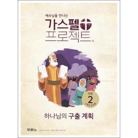가스펠 프로젝트(구약2): 하나님의 구출 계획-고학년(교사용)