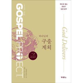 가스펠 프로젝트(구약2): 하나님의 구출 계획-중고등부(학생용)
