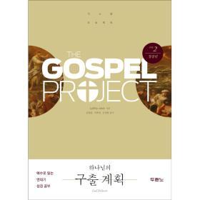 가스펠 프로젝트(구약2): 하나님의 구출 계획-청장년(학습자용)
