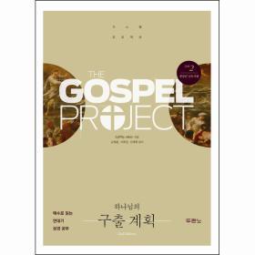가스펠 프로젝트 (구약2) : 하나님의 구출 계획 - 청장년 (인도자용)