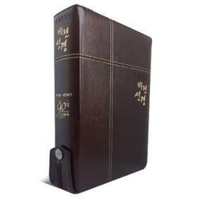 [개역개정] 큰글로 읽는 비전성경 (중/합본/색인)-와인