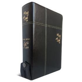 [개역개정] 큰글로 읽는 비전성경 (중/합본/색인)-검정