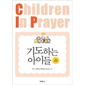 기도하는아이들-매뉴얼 표지