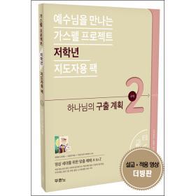 가스펠 프로젝트(구약2): 하나님의 구출계획 (저학년 지도자용팩)