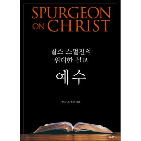 예수 - 찰스 스펄전의 위대한 설교