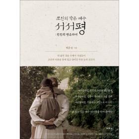 조선의 작은 예수 서서평:천천히 평온하게