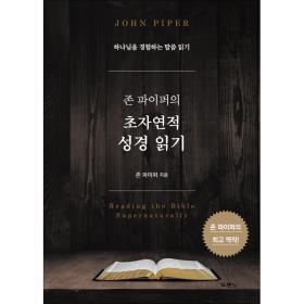 존 파이퍼의 성경 읽기 표지