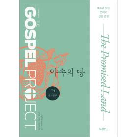 가스펠 프로젝트(구약3): 약속의 땅-중고등부 (학생용)