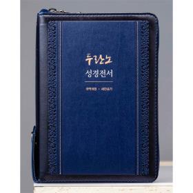 [개역개정] 두란노 성경전서 NKR62EBU (합본/색인)-네이비
