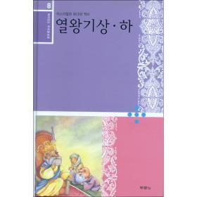 재미있는 우리말 성경 8.열왕기상,하