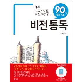 비전통독 (예수 그리스도를 초점으로 읽는 90일 성경1독)