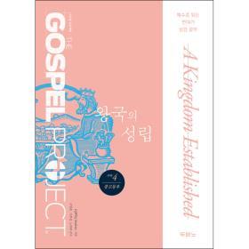 가스펠 프로젝트(구약4): 왕국의 성립-중고등부 (학생용)