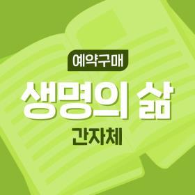 [예약구매] 간자체_생명의 삶 LIVING Life (8월호)