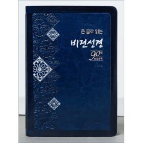 [개역개정] 큰글로 읽는 비전성경 (대단색) -다크블루