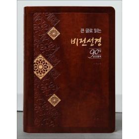 [개역개정] 큰글로 읽는 비전성경 (대단색) - 다크브라운