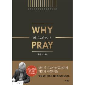 왜 기도하는가? (WHY PRAY)