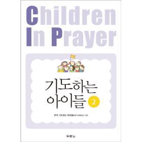 기도하는 아이들 2권